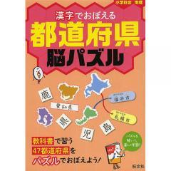 漢字でおぼえる都道府県脳パズル 小学社会地理