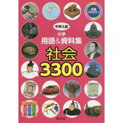中学入試小学用語&資料集社会3300 全編フルカラー