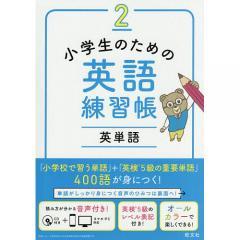 小学生のための英語練習帳 2