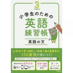 小学生のための英語練習帳 3