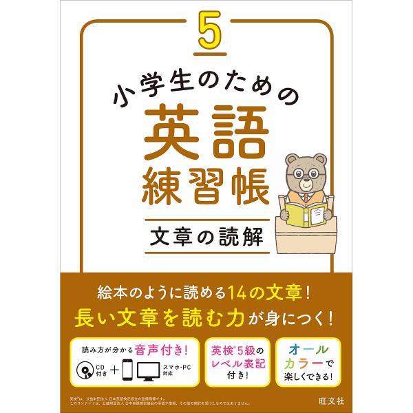 【ストア5%クーポン実施中】【クーポンコード:C2Y8WET】小学生のための英語練習帳 5