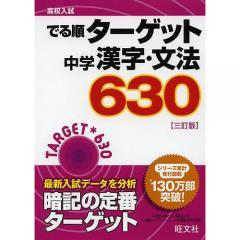 高校入試でる順ターゲット中学漢字・文法630
