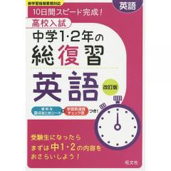 高校入試中学1・2年の総復習英語 10日間スピード完成!