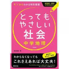 とってもやさしい社会中学地理 基礎からわかる特別授業 新装版/遠山松雄