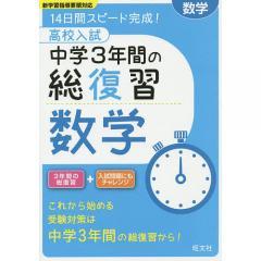 高校入試中学3年間の総復習数学 14日間スピード完成!