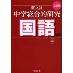 中学総合的研究国語/峰高久明/葛西太郎/神田邦彦