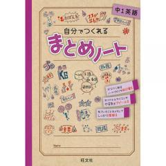 自分でつくれるまとめノート中1英語