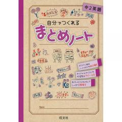 自分でつくれるまとめノート中2英語