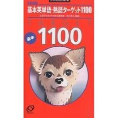 基本英単語・熟語ターゲット1100