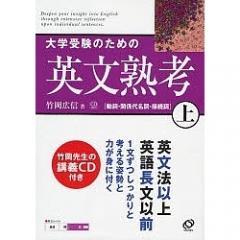 大学受験のための英文熟考 上/竹岡広信