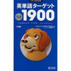 英単語ターゲット1900 大学入試出る順/宮川幸久/ターゲット編集部