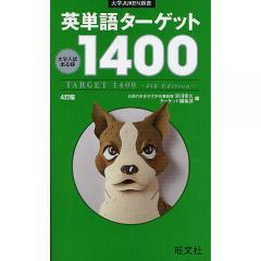 英単語ターゲット1400 大学入試出る順/宮川幸久/ターゲット編集部