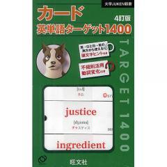カード 英単語ターゲット1400 4訂版