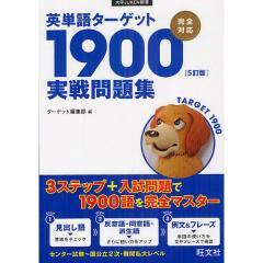 英単語ターゲット1900〈5訂版〉実戦問題集/ターゲット編集部