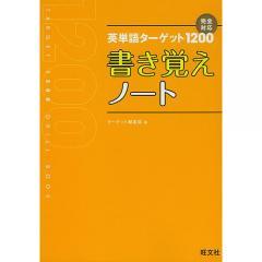 英単語ターゲット1200書き覚えノート/ターゲット編集部