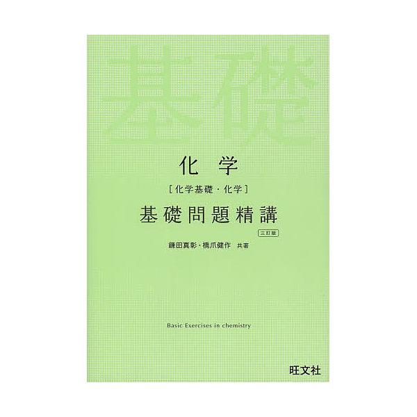 化学〈化学基礎・化学〉基礎問題精講/鎌田真彰/橋爪健作