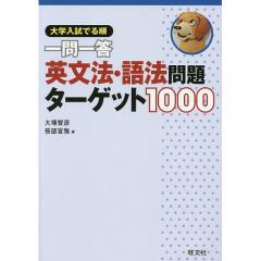 一問一答英文法・語法問題ターゲット1000 大学入試でる順/大場智彦/笹部宣雅