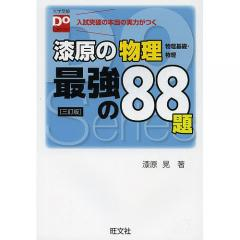 漆原の物理最強の88題 物理基礎・物理/漆原晃