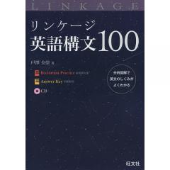 リンケージ英語構文100/戸澤全崇