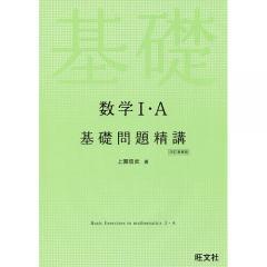 数学1・A基礎問題精講/上園信武