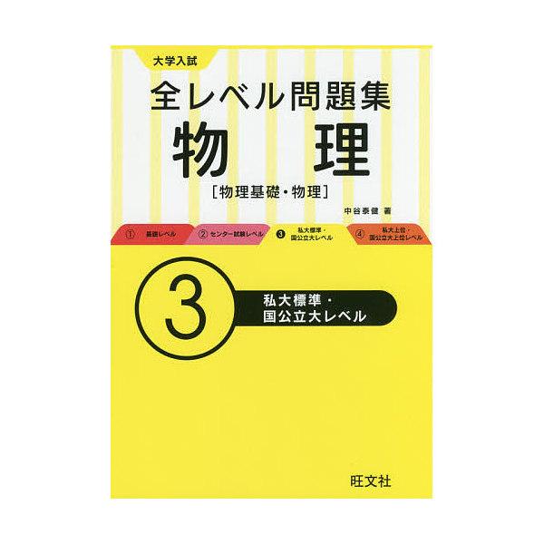 大学入試全レベル問題集物理 物理基礎・物理 3