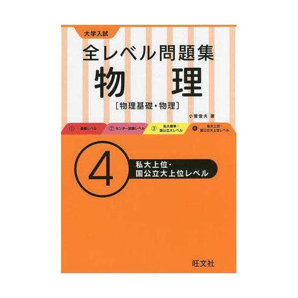 大学入試全レベル問題集物理 物理基礎・物理 4
