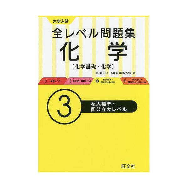 大学入試全レベル問題集化学 化学基礎・化学 3