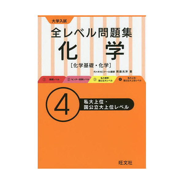 大学入試全レベル問題集化学 化学基礎・化学 4