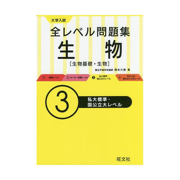 大学入試全レベル問題集生物 生物基礎・生物 3