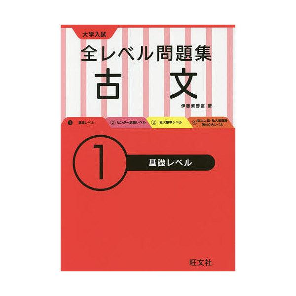 大学入試全レベル問題集古文 1/伊藤紫野富