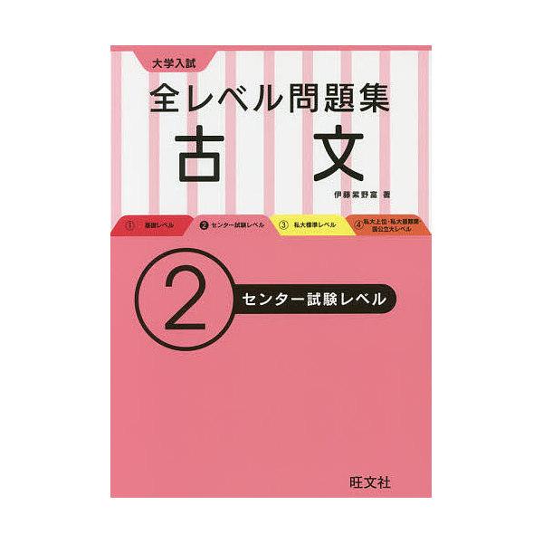 大学入試全レベル問題集古文 2/伊藤紫野富