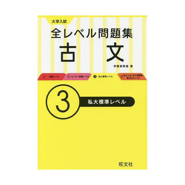 大学入試全レベル問題集古文 3/伊藤紫野富