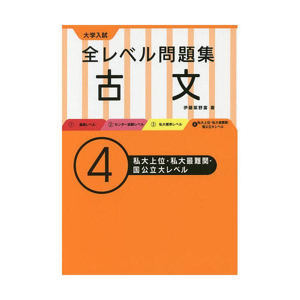 大学入試全レベル問題集古文 4/伊藤紫野富