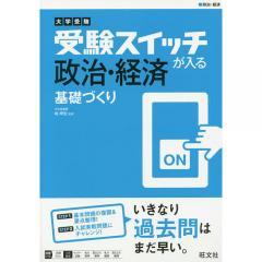 受験スイッチが入る政治・経済基礎づくり 大学受験/栂明宏