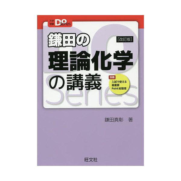 鎌田の理論化学の講義/鎌田真彰