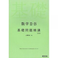 数学2・B基礎問題精講/上園信武