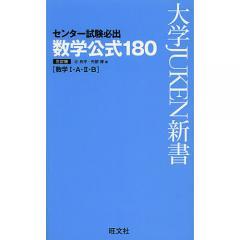 センター試験必出数学公式180 数学1・A・2・B/辻良平/矢部博