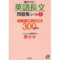 英語長文問題集 厳選16題 レベル1/板谷初子