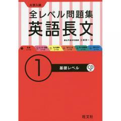 大学入試全レベル問題集英語長文 1/三浦淳一