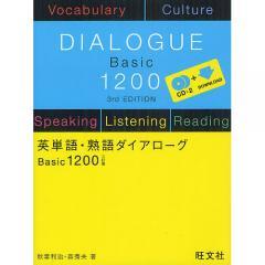 英単語・熟語ダイアローグBasic1200/秋葉利治/森秀夫