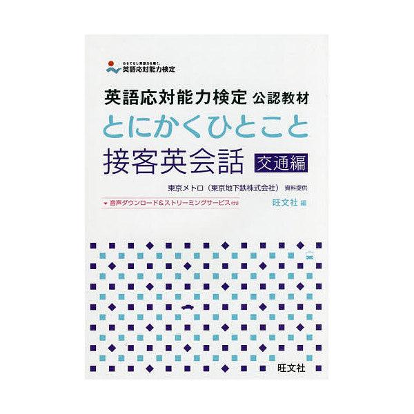 とにかくひとこと接客英会話 交通編/旺文社