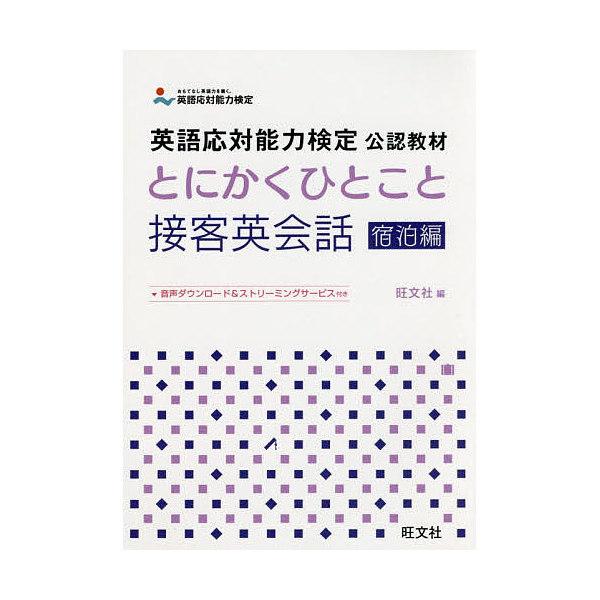 とにかくひとこと接客英会話 宿泊編/旺文社