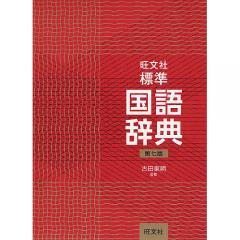 旺文社標準国語辞典/古田東朔/旺文社
