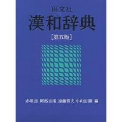 旺文社漢和辞典