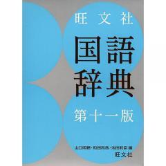 旺文社国語辞典/山口明穂/和田利政/池田和臣