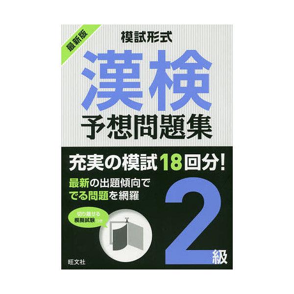 漢検予想問題集2級 模試形式 〔2018〕