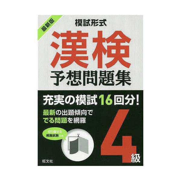 漢検予想問題集4級 模試形式 〔2018〕