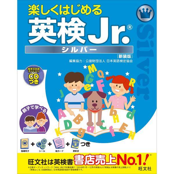 楽しくはじめる英検Jr. シルバー 新装版/旺文社