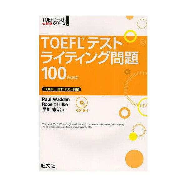 TOEFLテストライティング問題100/PaulWadden/RobertHilke/早川幸治