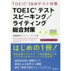 TOEICテストスピーキング/ライティング総合対策/浅場眞紀子/トニー・クック
